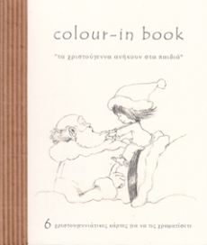 colour-in-book-72